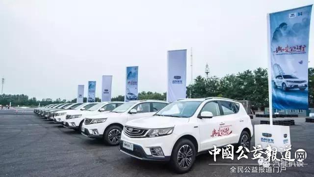 吉利牵手韩红做公益,捐30台远景SUV赴宁夏献爱心