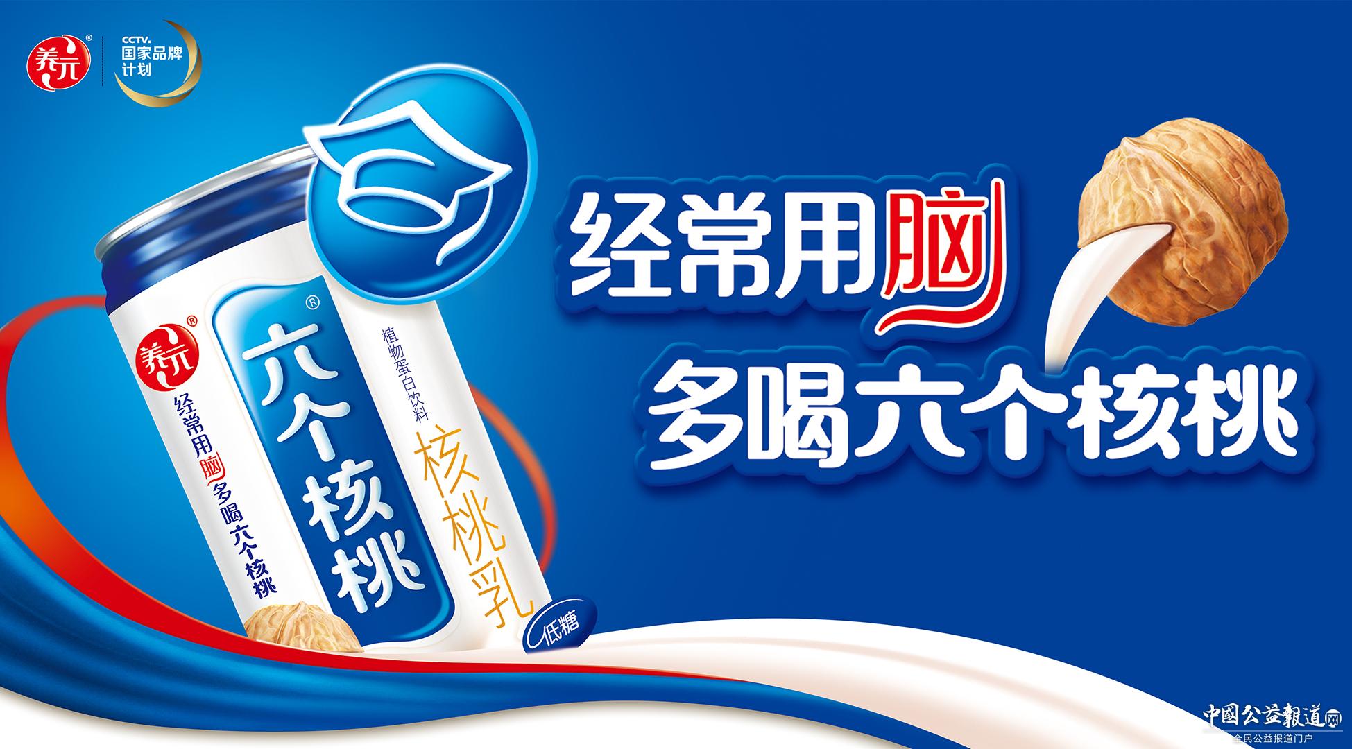 六个核桃读书慧 惠中华 推动社会公益事业发展