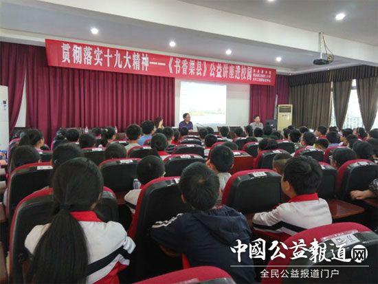 渠县:开展《书香渠县》公益讲座进校园活动