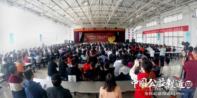 梦想碧桂园•百城公益行走进荥阳市崔庙中学