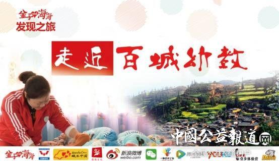 """金子和海海发现之旅第六季走近中国农村""""起跑线"""""""
