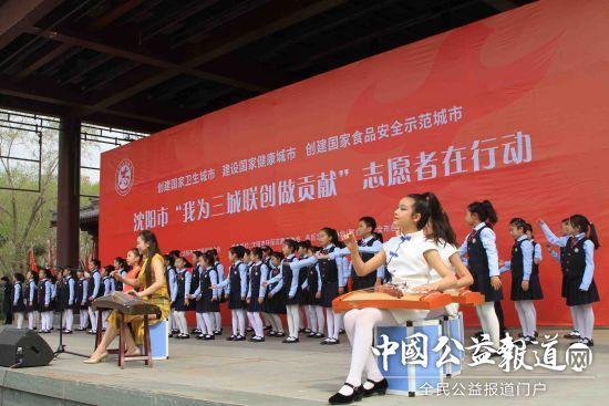 """沈阳市组织""""我为三城联创做贡献""""志愿者在行动活动"""