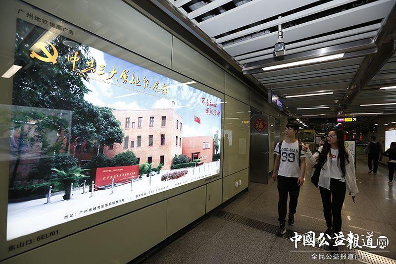 广州地铁集团多措并举做好公益宣传工作