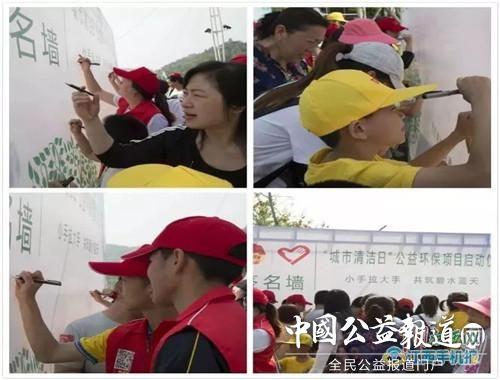 """九江彭泽县发起""""城市清洁日""""公益环保志愿服务行动"""