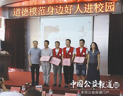 郭明义爱心团队——交通运输学校志愿者基地成立