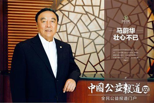 马蔚华:卸任招行行长5年,如何再次与金融链接?
