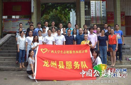 龙州县委常委、组织部部长谢国志等与龙州县西部计划志愿者合影。龙州县团委 供图