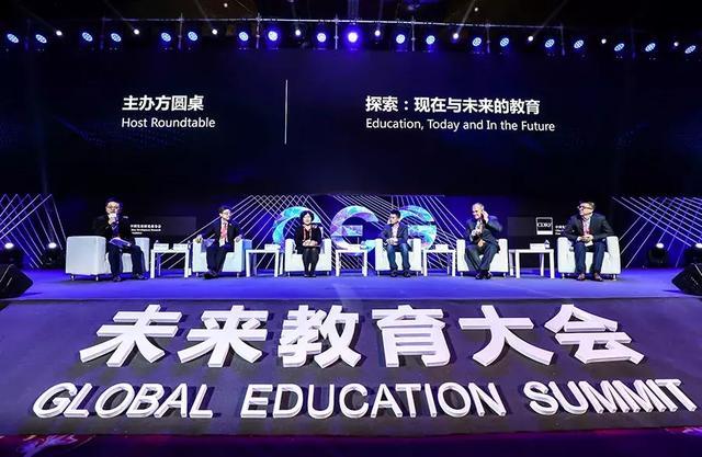 2018未来教育大会提出—— 让教育惠及每个人