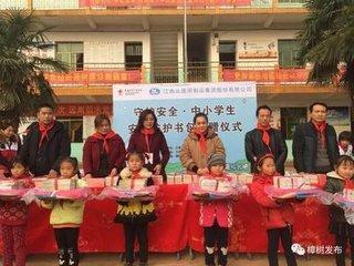 樟树市洲上乡社会力量爱心捐赠 温暖550名小学生
