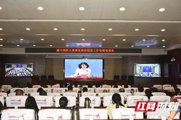 湖南省出台残疾儿童康复救助细化标准