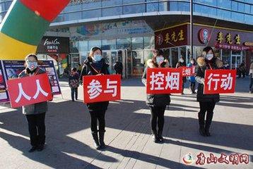 天津南开区开展春节控烟专题公益宣传活动