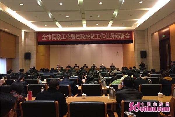 """2019年淄博民政端出""""惠民大餐"""""""