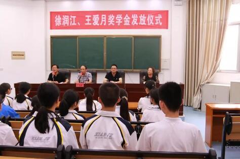 徐润江与王爱月伉俪的慈善助学故事
