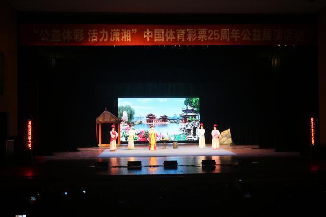 中国体育彩票25周年公益展演活动在长沙启幕