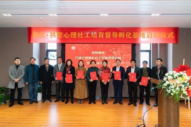 全国首个心理社工培育督导孵化基地在杭州拱墅启动