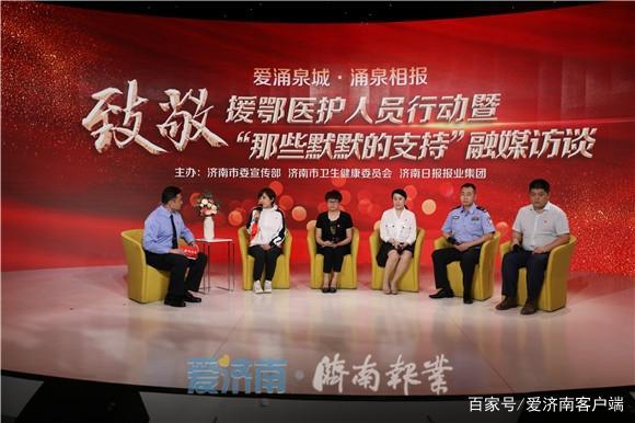 """济南报业""""爱涌泉城""""公益平台开启关爱行动"""