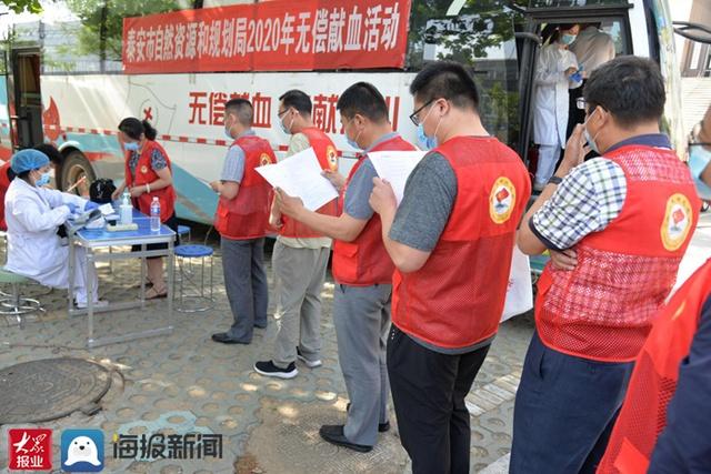 泰安市自然资源和规划局开展无偿献血公益活动