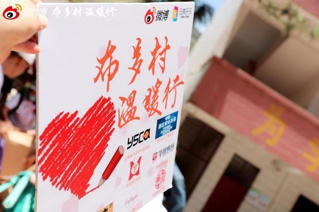 新浪微博云南运营中心携手多家爱心企业年度公益