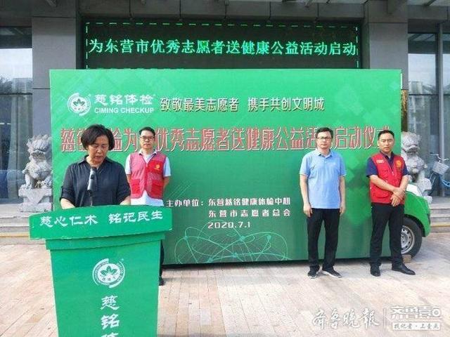 东营慈铭体检中心为优秀志愿者送健康公益活动启动