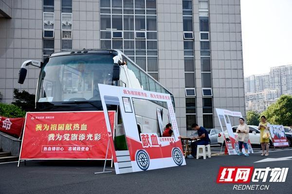 湘潭市直机关党员干部积极参与无偿献血季主题公益活动