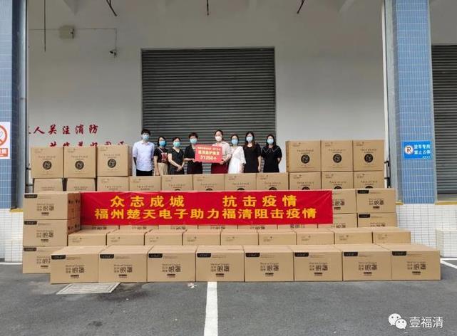 点赞!福清企业捐赠超30000个防护面罩!